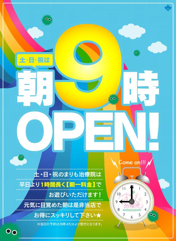 土日祝日は朝9時オープン!!
