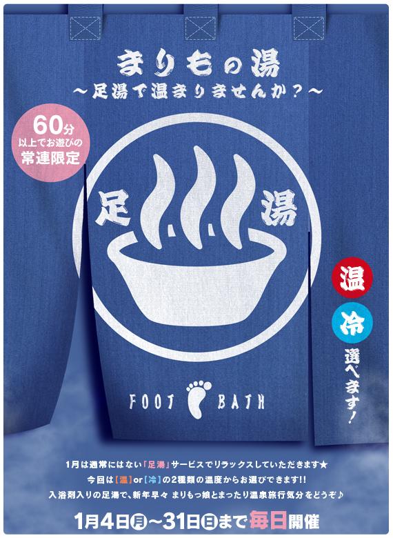 【秘湯】まりもの湯〜足湯で温まりませんか?〜