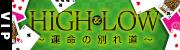 HIGH&LOW〜運命の分かれ道〜